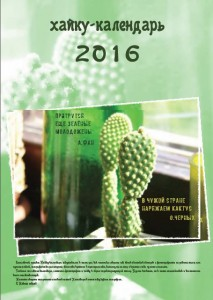 хайку-календарь 2016