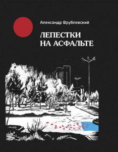 Vrublevskiy_Lepestki_na_asfalte